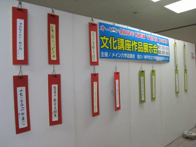 40周年文化講座の作品展示会26.1.13~19.. 006