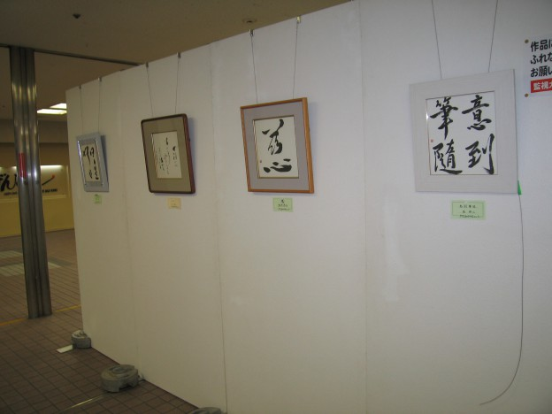 40周年文化講座の作品展示会26.1.17 004