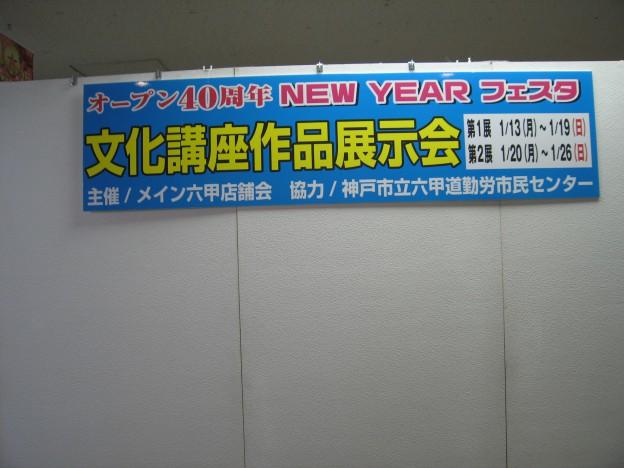 40周年文化講座の作品展示会26.1.20.~ 006