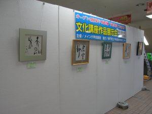 40周年文化講座の作品展示会26.1.13~19.. 001