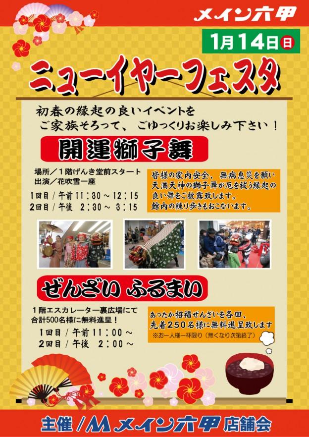 ニューイヤーフェスタA3判ポスター