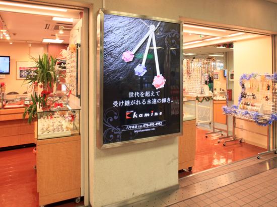 カミネ 六甲道店