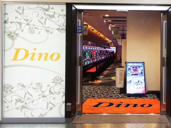 Dino六甲道