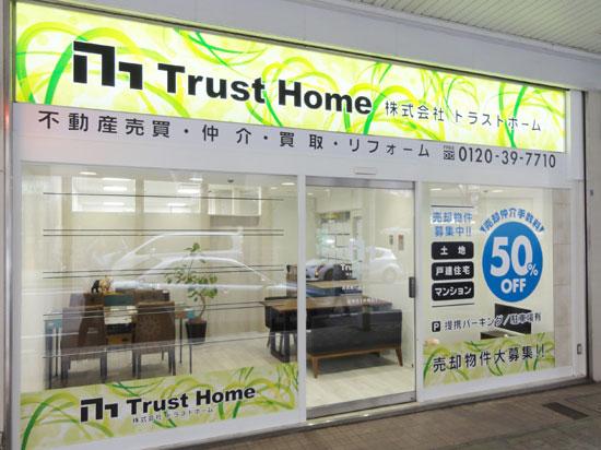 トラストホーム Trust Home